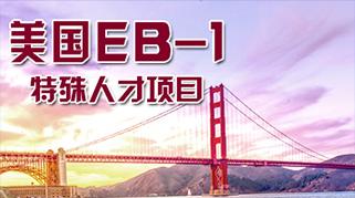 EB-1美国特殊人才项目