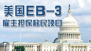 EB-3美国雇主担保移民项目