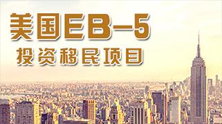 EB-5美国投资移民项目