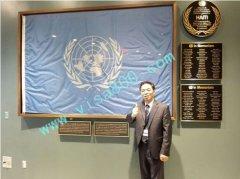 亨瑞总裁联合国之行:中国企业家亲历联大成立70周年盛况