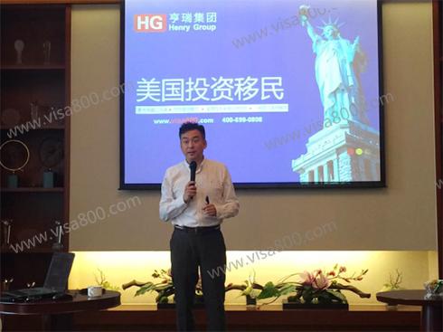 青岛成功举办美国移民专题讲座