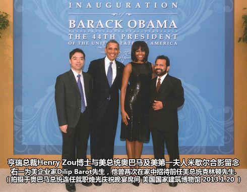 亨瑞总裁Henry-Zou博士与美总统奥巴马及美第一夫人米歇尔合影留念