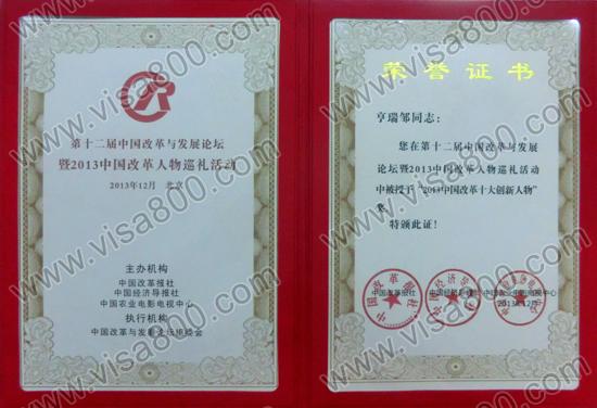 亨瑞总裁荣获2013中国改革十大创新人物证书